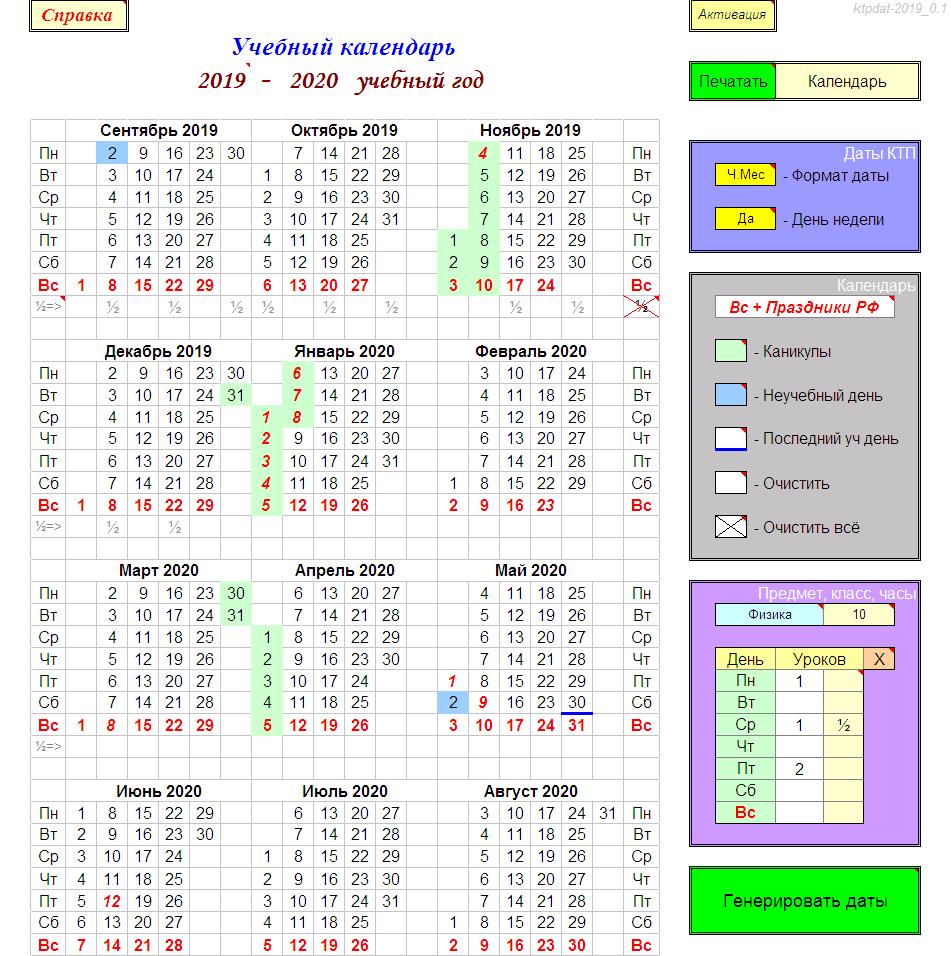 ktpdat-kalend2.png?1562562740