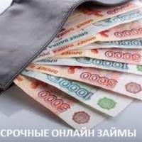 Деньги в долг Новосибирск. Займы срочно
