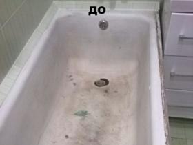 Чугунная ванна до и после покрытия, реставрация ванны в Саратове