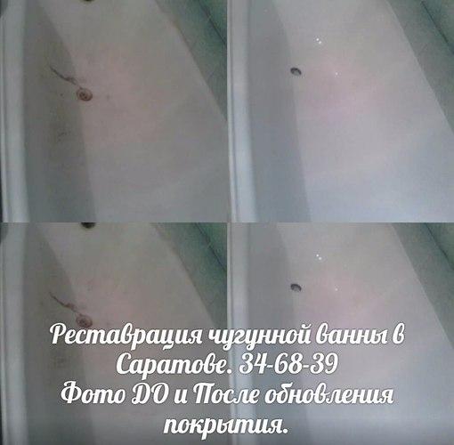 ванна, чугунная. реставрация, саратов,