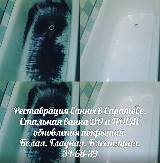 ванна, стальная, реставрация, Саратов,