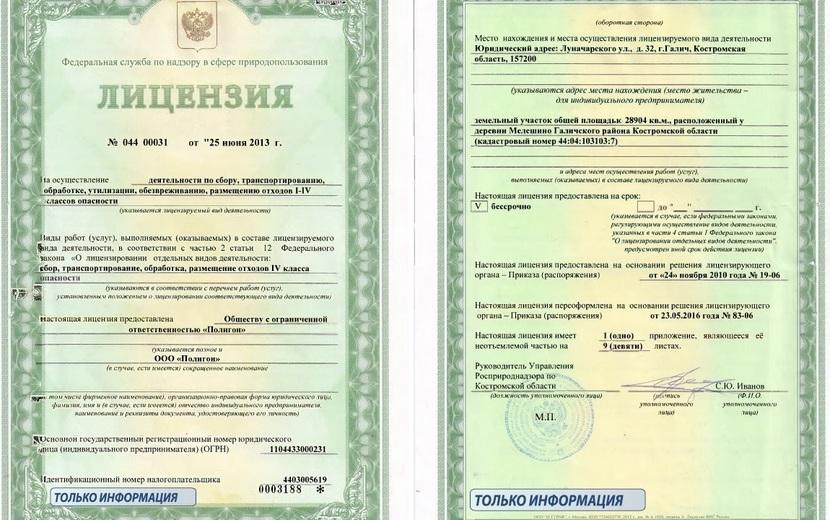 лицензия ООО Полигон, деятельность с отходами