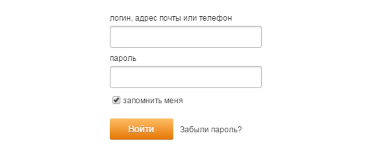 Вход в одноклассники логин пароль