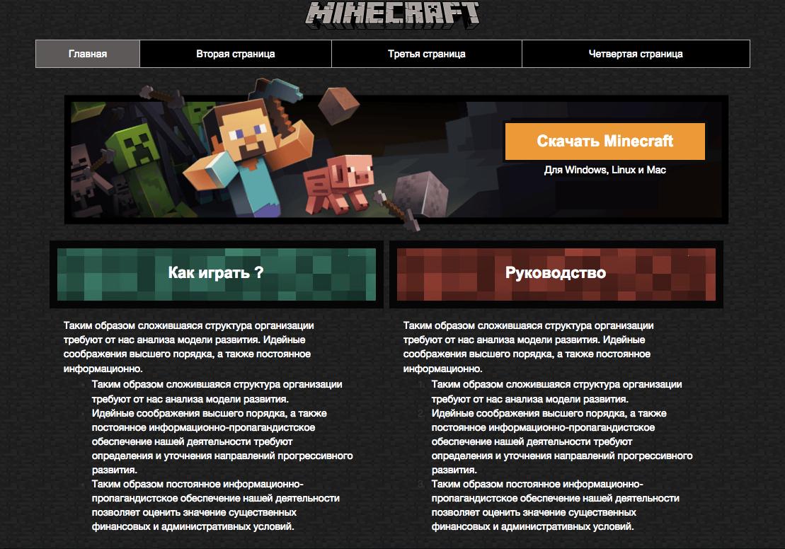игровые сайты minecraft